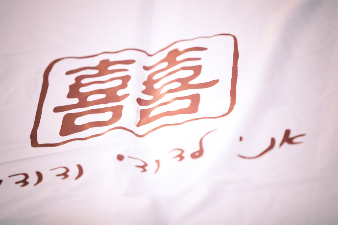 Chinese wedding banner